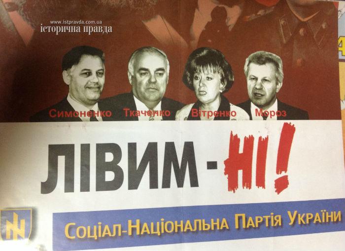 """ІстПравда: """"СНПУ - перша назва нинішнього ВО """"Свобода"""". У 1999-му запекло агітували проти лівих, але кандидата від влади Кучму - не чіпали"""""""
